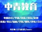 长沙零基础学EXCEL函数报表制作培训 电脑办公文员培训班