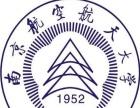 南京航空航天大学连云港在职博士班招生