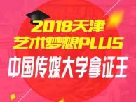 天津艺术梦想家 高端艺考培训学校