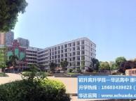 华达高中学校 天府新区华达高中学校 2018年招生简章