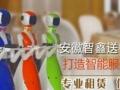 送餐机器人、迎宾机器人销售和租赁