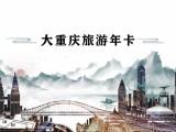 大重庆旅游年卡全年畅游近50个景区