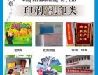 仲恺纸卡宣传单背胶布展架广告纸A4宣传单