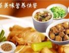 韶关中式快餐加盟 教你7天月入过万 送设备+技术