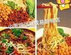 重庆正宗小面培训 火锅米线 酸辣粉培训加盟