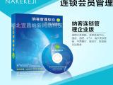 纳客连锁会员管理软件经典版连锁门店会员积分管理软件开发系统