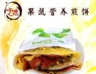 免费教核心技术 午娘果蔬煎饼 特色早餐加盟店排行榜