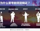 深圳教师资格证培训,德立教育学校