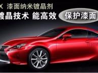 汽车漆面为什么要镀晶镀膜 壹捷汽车SONAX纳米镀晶