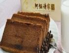 阿俪诗家蛋糕烘焙 阿俪诗家蛋糕烘焙加盟招商