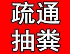 南京玄武区化粪池清理 抽粪及抽污水