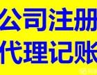 公司注销 代理记账 申报纳税 工商年检 注册公司 代办社保