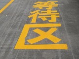 苏州道路划线无锡车位划线太仓厂区划线