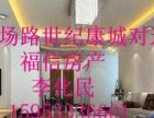 丝厂东宿舍73平 2楼 大产权 20万急售