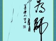 东莞名人字画拍卖价格