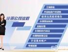 批量注册深圳香港公司