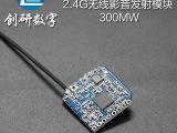 图传 2.4G无线影音模块  TX-24