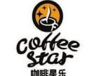 上海咖啡星乐可以加盟吗加盟电话多少