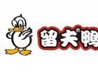 徐州留夫鸭加盟费用多少钱