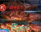 海鲜烧烤的做法培训 烤羊排羊腿培训课程 东北烤冷面