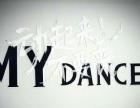 MY流行舞蹈工作室