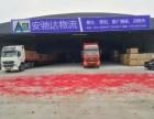 深圳物流公司,专业回头车,回程车,集仓储 包装 配送一条龙