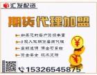 宁波免费诚招代理居间人-汇发网期货公司等您加入!