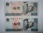 国内专业10元错版币鉴定私下交易公司
