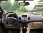 福特 2011款嘉年华三厢 1.5L 手动时尚型