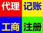 锡山区凤威路附近会计代理工商注册上门拿账找365