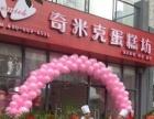 襄樊大学生创业就选奇米克蛋糕加盟店