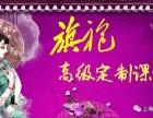 上海哪里有旗袍定制培训学校