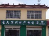 滨州特产一站购服务