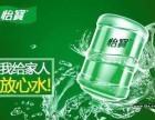 广州天河正佳广场怡宝送水店提供怡宝桶装水配送