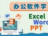 赤峰办公软件暑假班开始招生啦