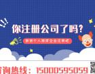 上海闵行区七宝注册公司进出口经营权办理