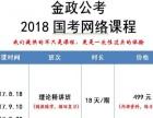 较新公职考试课程发布