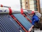 武汉家用太阳能拆装维修/不加热不上水漏水漏电跳砸表不显示