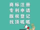 北京商标专利商标注册,商标转让,商标变更,商标续展