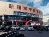 新疆海宁皮革城现铺出售 起价6888