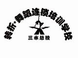 佛山三水乐平西南云东海钢管舞爵士舞瑜伽教练班培训包就业