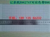 横河记录仪DR230纸 B9627AY色带B9627AZ