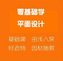 南城三元里天骄平面设计培训班火热招生中