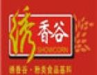 绣香谷休闲食品 诚邀加盟