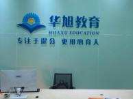 重庆中小学课外辅导班--华旭教育