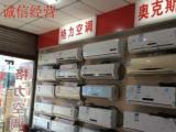 低價搶購格力奧克斯全新空調較低1550包送貨安裝