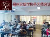福州茶艺师培训 私人订制茶艺培训课程