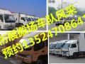 浦东北蔡货车出租带升降尾板货车出租搬家拉货