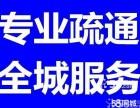 惠城区低价专业疏通,疏通一切下水道,不通不收费,随叫随到