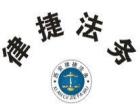 西安律捷法律咨询服务有限公司